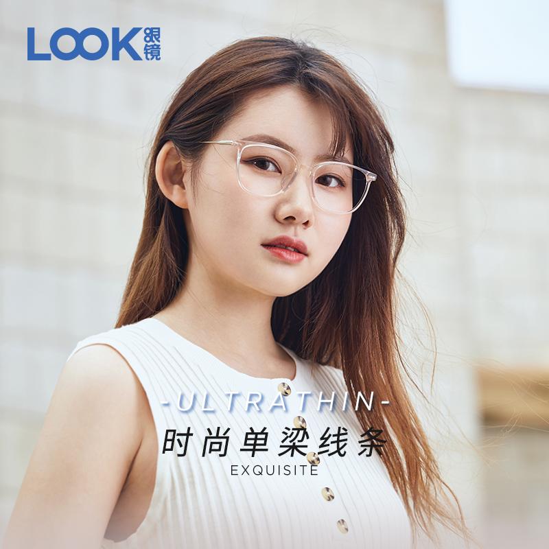 LOOK眼镜 光学镜镜框2020年新款女款时尚近视眼镜舒适圆框显脸瘦 08亮透明茶色-单镜框