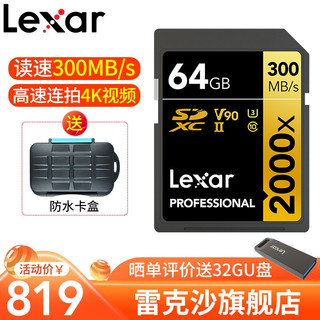 Lexar 雷克沙 雷克沙(Lexar)SD卡64GB 微单反相机内存卡 V90 UHS-II U3 (2000X) SD卡64GB 读300MB/s 写260MB/s