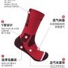 王一博同款 192120331R 男女款运动袜