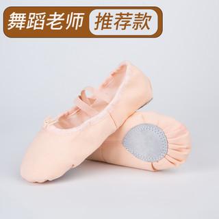 康生缘 舞蹈鞋儿童女软底练功幼儿跳舞成人男形体猫爪中国古典女童芭蕾舞