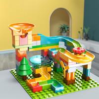 费乐(FEELO)大颗粒积木玩具兼容乐高拼装立体拼插3-6周岁儿童玩具宝宝节日礼物100颗粒滑道(袋装)1625A-1