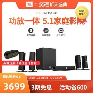 JBL 杰宝 JBL CINEMA 535 家庭影院音响5.1套装电视音箱功放一体