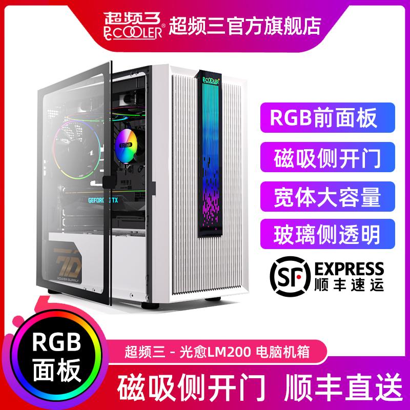 PCCOOLER 超频三 光愈机箱全侧透明玻璃游戏DIY水冷中塔MATX台式电脑机箱RGB 白色