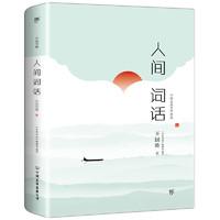 人间词话(珍稀手稿全本珍藏版)