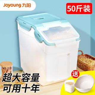 Joyoung 九阳  九阳米桶家用防虫防潮密封桶面粉储存罐装储米箱大米缸10斤收纳箱
