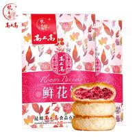 高上高云南特产经典玫瑰鲜花饼 2袋