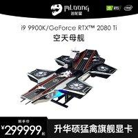 MLOONG 名龙堂 名龙堂 i9 9900K/RTX2080Ti升rtx3090显卡机王争霸赛空天母舰专业MOD电脑主机