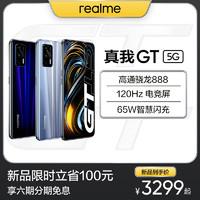 realme 真我 GT 5G手机 12GB+256GB 银河战舰 高通骁龙888 120Hz电竞屏 65W智慧闪充 OPPO提供售后支持