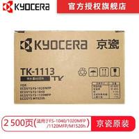 KYOCERA 京瓷 京瓷原装TK-1113墨粉/墨盒适用FS-1040/1020/1120MFP打印机 京瓷耗材/粉盒