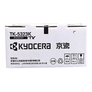 KYOCERA 京瓷 TK5323墨粉盒P5018cdn彩色打印机京瓷原装碳粉耗材