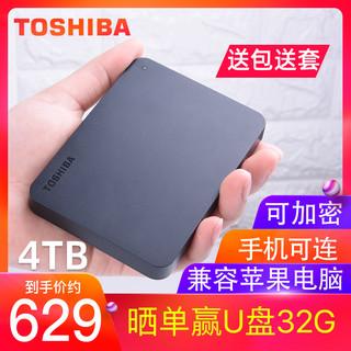 TOSHIBA 东芝 东芝移动硬盘4t手机移动硬盘4丅高速硬盘苹果电脑4tb旗舰店PS4非1t移动固态2T硬盘pmr