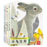 88VIP : 《亮丽精美触摸书小兔比利》全套4册