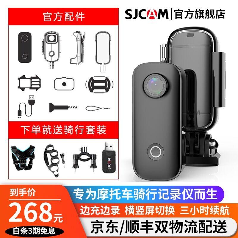 SJCAM c100 迷你拇指运动相机 摩托车头盔记录仪 360全景防抖防水 便携式头戴骑行摄像头 C100升级版黑色+16G内存卡+配件包