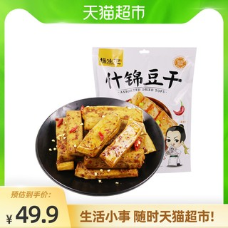 杨生记 豆干2斤装 什锦豆干重庆特产小吃五香麻辣泡椒混合味大礼包