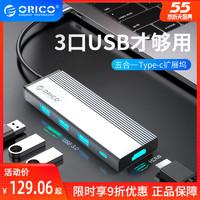 Orico/奥睿科 typec扩展坞拓展usb扩展器hdmi笔记本  【USB3.0*3+RJ45+PD】5合1-太空灰