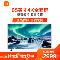 MI 小米 小米(mi)全面屏电视 65英寸E65C 4K超高清 人工智能语音 网络液晶平板彩电大屏电视机自营