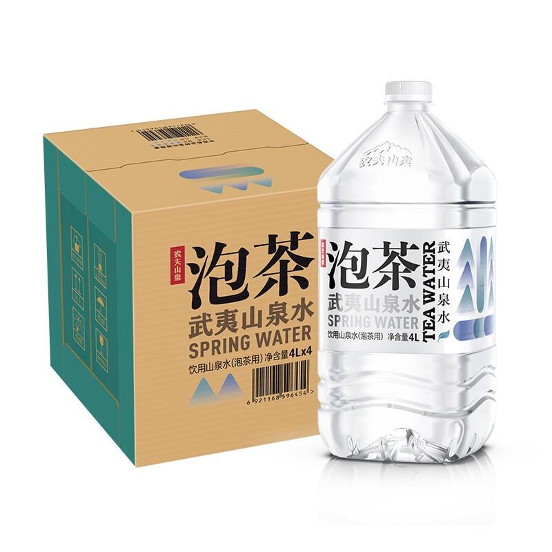 农夫山泉 饮用山泉水天然水(泡茶水)4L*4桶 整箱