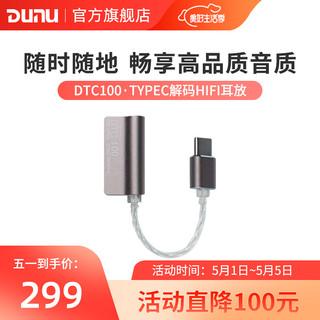 DUNU 达音科 达音科(DUNU) DTC100手机解码耳放解码器小尾巴单端TYPEC放大器HIFI便携安卓电脑声卡 TYPEC 3.5mm单端