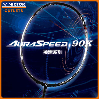 VICTOR 威克多 正品VICTOR胜利羽毛球拍单拍高端 威克多速度进攻型神速ARS-90K