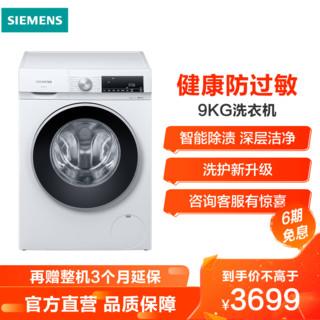 SIEMENS 西门子 西门子(SIEMENS)9公斤 变频滚筒洗衣机 大容量 智能除渍 深层洁净 健康防过敏 WG42A1U00W