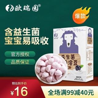 Orientland 欧瑞园 欧瑞园 益生菌贝贝溶豆 酸奶活菌乳酸固体饮料冻干技术入口即化 欧瑞园 蓝莓味18g