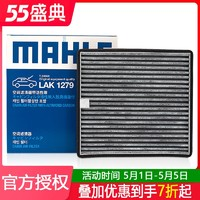 MAHLE 马勒 适配新宝骏RS3/730/560/530/510/360/330/310/310W空调滤芯格清器