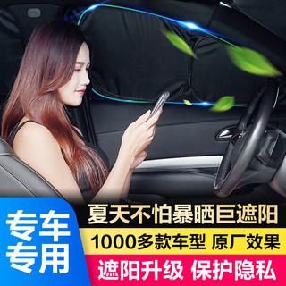 汽车遮光帘专车定制 后侧窗2片(下单请备注车型年份)