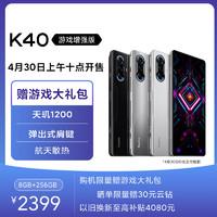 MI 小米 小米 (MI)Redmi K40游戏增强版 8+256GB 暗影 高游戏性能认证 天玑1200处理器 5G智能电竞手机