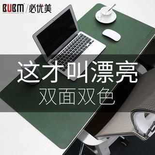 BUBM 必优美 大鼠标垫超大号大号桌垫女电脑标键盘垫防脏儿童学生学习办公写字台书桌垫家用办公室简约清新桌面长皮革垫子