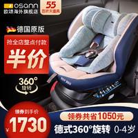 Osann 欧颂 Osann欧颂roy360度旋转儿童婴儿安全座椅汽车用0-4岁宝宝车载可躺