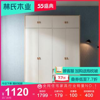 林氏木业 北欧简约四门衣柜储物家用整体卧室拉门式抽屉大衣橱FT1D