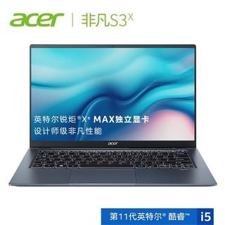 acer 宏碁 宏碁acer宏基非凡S3X/S5 14英寸指纹解锁超轻薄学生便携商务办公手提笔记本电脑