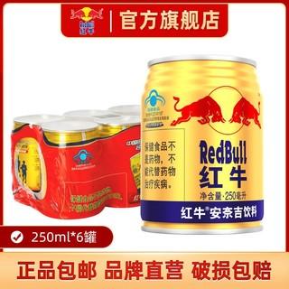 Red Bull 红牛 红牛RedBull 安奈吉功能饮料250ml*6罐 特价包邮