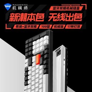 MACHENIKE 机械师 机械师K600键盘 无线机械键盘 蓝牙无线键盘 游戏键盘机械有线数字键盘100键 高达少年-青轴白光双模版