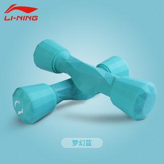 LI-NING 李宁 李宁 LI-NING 哑铃女士 健身家用可调节重量小亚玲瑜伽成人儿童练手臂练臂力运动器材 113蓝色
