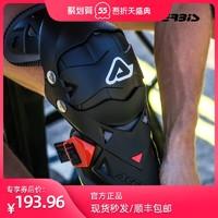 Acerbis 阿西比斯 意大利acerbis阿西比斯摩托车护膝护具防摔防风机车越野骑行装备