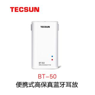 TECSUN 德生 德生BT-50小型新款便携式高保真无线蓝牙耳放 蓝牙转接 器解码器