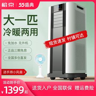 SENSEGENE 松京 松京可移动空调家用冷暖式一体机单冷型立式客厅小型便携式大一匹