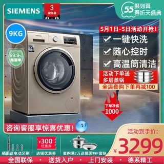SIEMENS 西门子 SIEMENS/ 西门子 WG42A2Z31W家用全自动滚筒洗衣机9公斤智能除菌