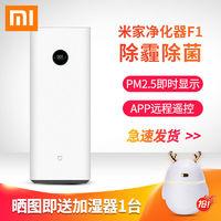 小米米家空气净化器F1 智能家用办公室家装除甲醛雾霾病菌PM2.5