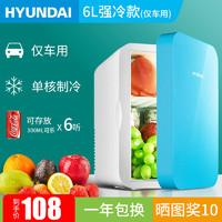 HYUNDAI 现代影音 韩国现代(HYUNDAI)6L小冰箱迷你宿舍小型家用车载冰箱车家两用制冷暖器