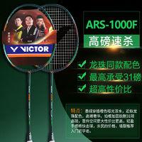VICTOR 威克多 VICTOR胜利羽毛球拍单拍全碳素超轻耐用型维克多超轻进攻型
