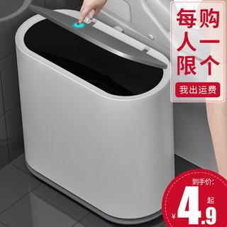 易力 垃圾桶厕所卫生间带盖家用卧室轻奢客厅厨房夹缝圾纸篓窄大容量小