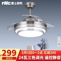 雷士(NVC)雷士美式复古餐厅吊灯风扇灯吊扇灯隐形扇叶卧室客厅房间遥控灯具 EXDQ9001