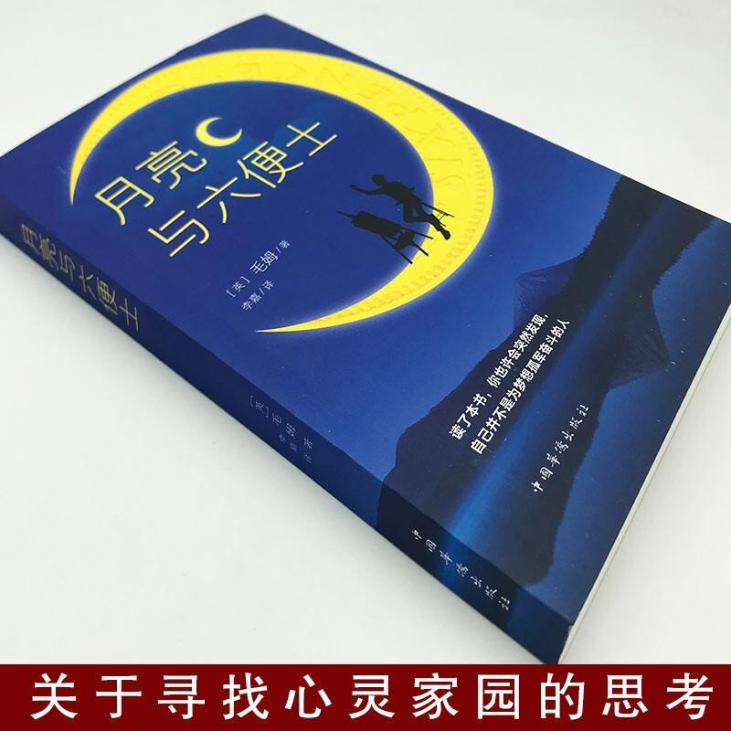 《月亮與六便士》(毛姆中文版)