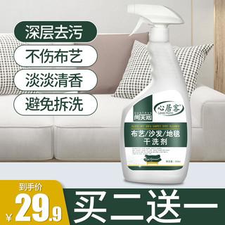 心居客 布艺沙发免水免洗清洁剂家用强力去污干洗床垫地毯清洗神器