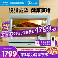 Midea 美的 美的(Midea)家用蒸烤箱多功能蒸烤一体 华为鸿蒙系统 餐具杀菌蒸烤料理炉 S5mini