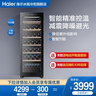 Haier 海尔 149瓶家用小型红酒葡萄酒冷藏酒柜电脑控温客厅Haier/海尔 WS149