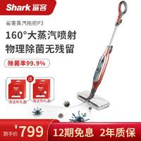 鲨客(Shark)蒸汽拖把家用电动拖把高温除菌拖地机手持蒸汽清洁机P3(升级)