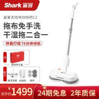 鲨客(shark)无线电动拖把非蒸汽免手洗擦地机干湿两用洗地机打蜡消毒清洁机 C3